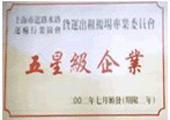 上海强生搬家荣誉证书